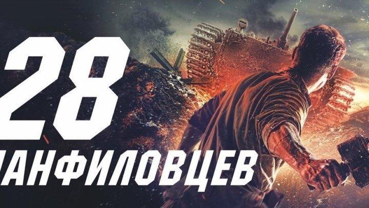 28 ПАНФИЛОВЦЕВ (2016 Военный отличный Русский Фильм о Войне