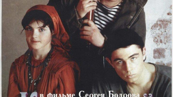 драма, военный-Кавказский пленник.1996.720p