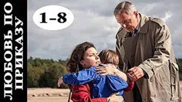Любовь по приказу (2018) все серии подряд_ мелодрама _ новый остросюжетный телесериал ПРЕМЬЕРА Русские мелодрамы HD, новинки 2018