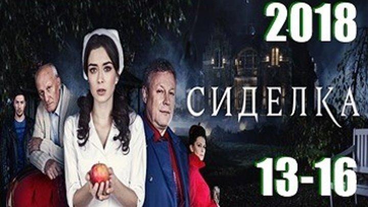 Сиделка - Мелодрама,детектив 2018 - 13.14.15.16 серии из 16