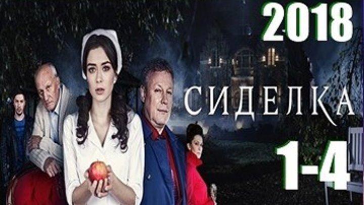 Сиделка - Мелодрама,детектив 2018 - 1.2.3.4 серии из 16