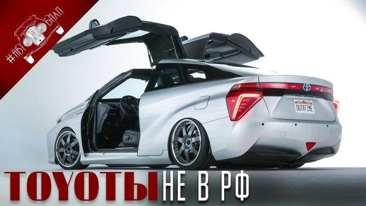 10 Моделей Тойота Которые Мы Не Увидим в России