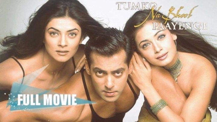 Я не могу тебя забыть. Индийский фильм. 2002 год. В ролях: Салман Кхан. Сушмита Сен и другие.