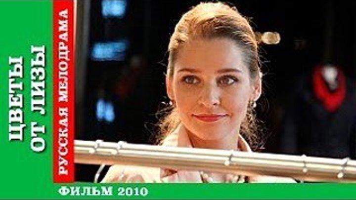 Цветы от Лизы (Русские фильмы).2010