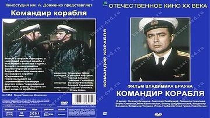 Командир корабля (1954)