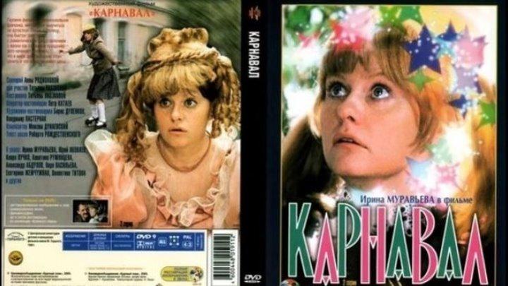 Карнавал. (1981). 1 серия. 1981.СССР.комедия, музыка