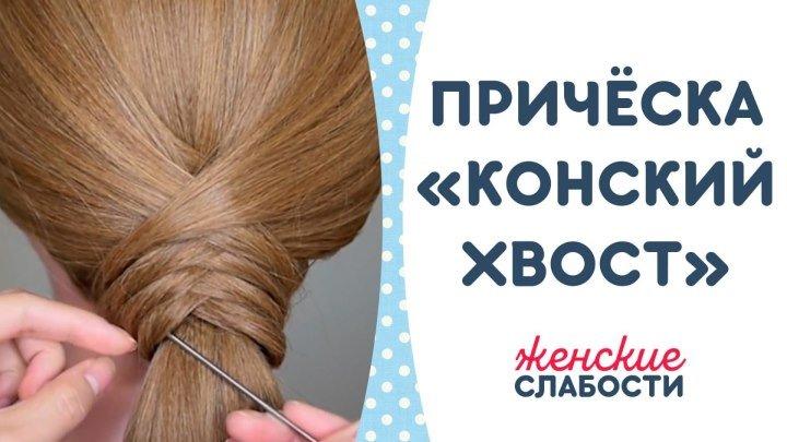 Интересная причёска на основе обычного хвоста
