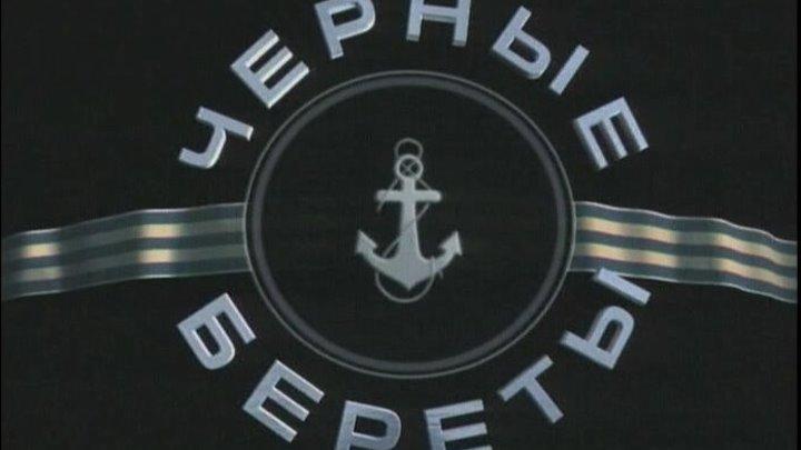 Чёрные береты - 300 лет морской пехоте России (2005)