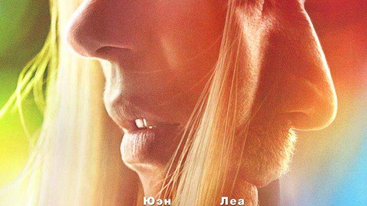 Зои HD(фантастика, мелодрама)2018(18+)