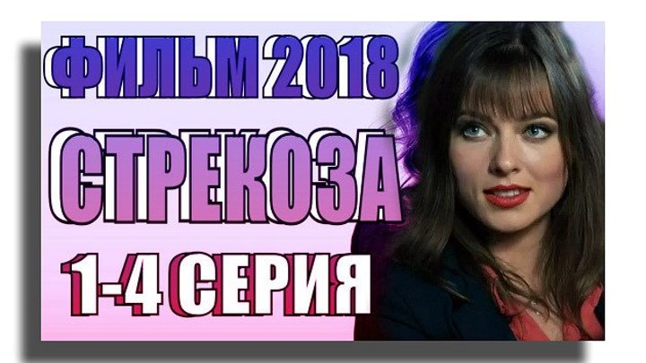Стрекоза 1,2,3,4 серия Бабка 1-4 серия