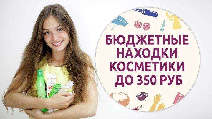 Бюджетные находки косметики до 350 рублей [Шпильки _ Женский журнал]