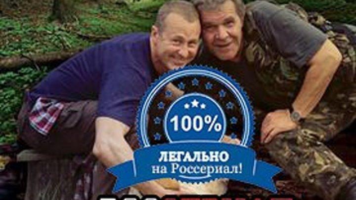 Лесник 3 сезон 5 - 6 серии 2015 HDTV 1080i Детектив, Криминал, Мелодрама
