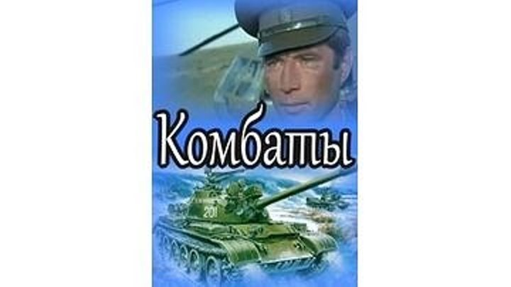 Комбаты (1983) 2 серия
