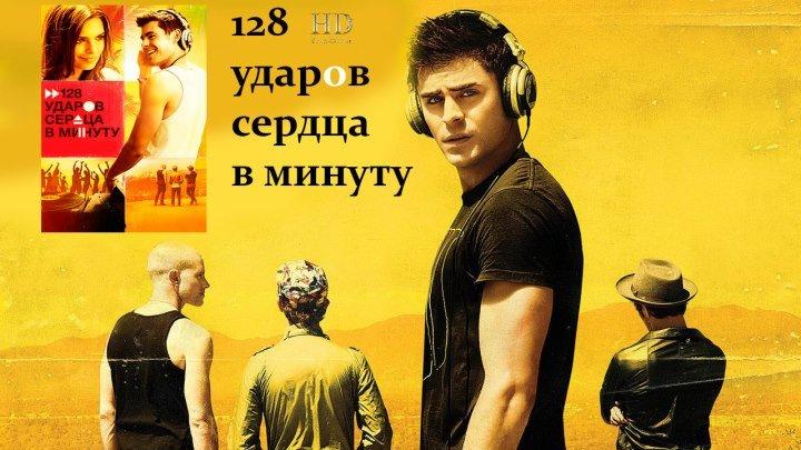 Русский Трейлер HD - 128 ударов сердца в минуту