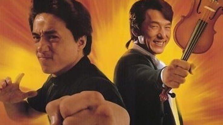 Джеки Чан в боевике Близнецы-драконы