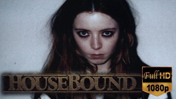 Привязанные к дому HD (2014) ⁄ Housebound HD (ужасы, комедия, детектив)