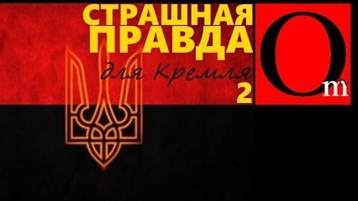 Страшная для Кремля правда об украинских националистах. Часть 2.