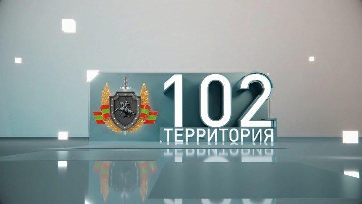 Территория 102 (13.10.18)