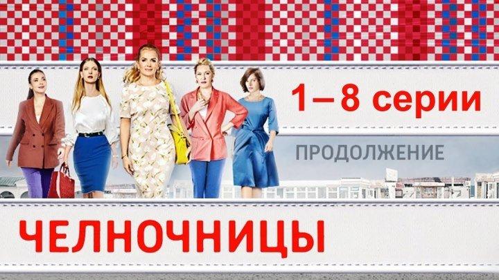 Челночницы (2 сезон,1-8 серии)(2018) смотреть онлайн