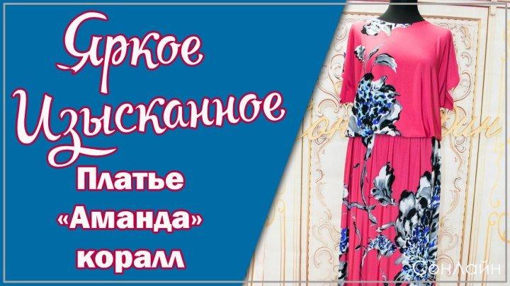 Платье Аманда коралл (46-60) 2830р [СОНЛАЙН Интернет-магазин]
