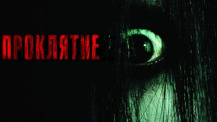 Проклятие фильм ужасов