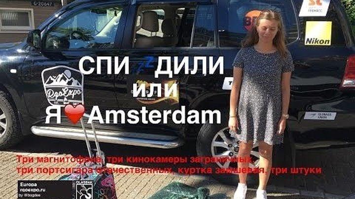 Европа, воровство в Амстердаме. Евротур Богдан и Влада Булычёвы.