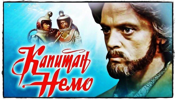 Капитан Немо. Все серии. (1975)