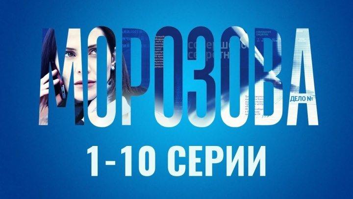 Морозова. 1 - 10 серии (2017). Детектив