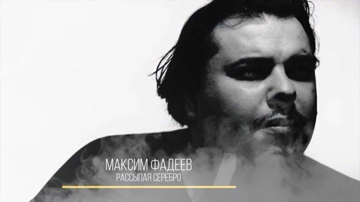 Максим Фадеев & MOLLY - Рассыпая серебро - 2018 - Фан-видео - HD 720p - группа Танцевальная Тусовка HD / Dance Party HD
