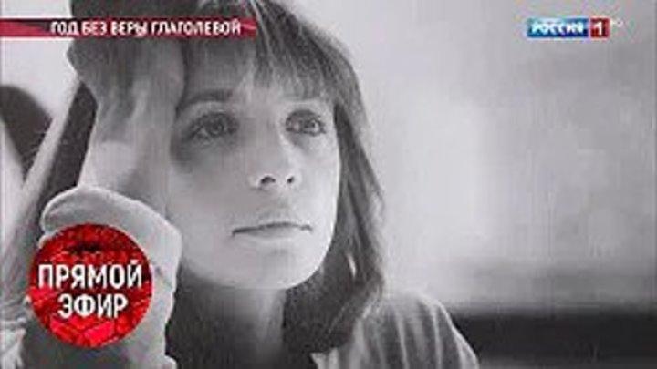 Год без Веры Глаголевой. Андрей Малахов. Прямой эфир от 20.08.18