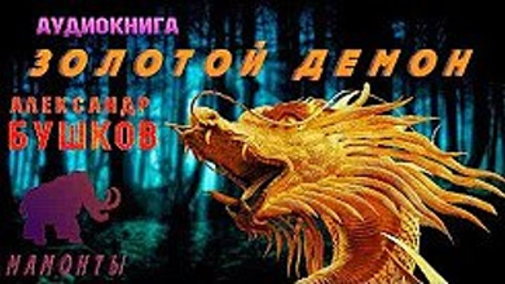 Золотой демон - Бушков - Аудиокнига - Фантастика слушать онлайн