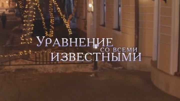 Уравнение со всеми известными (2008)