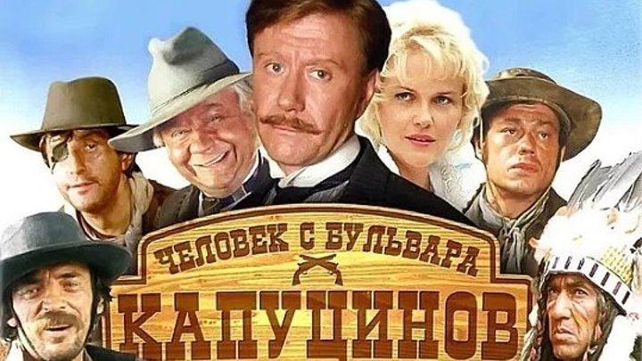 """Фильм """" Человек с бульвара Капуцинов НD (1987) """"."""