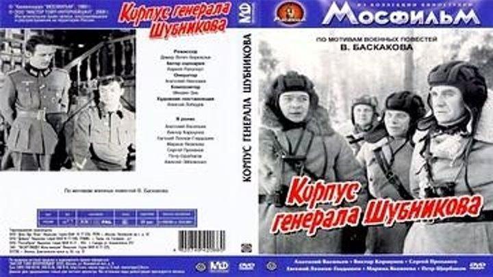 Корпус генерала Шубникова (1980)