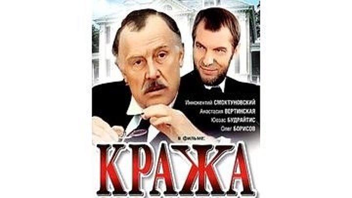 Кража (1982) 1 серия