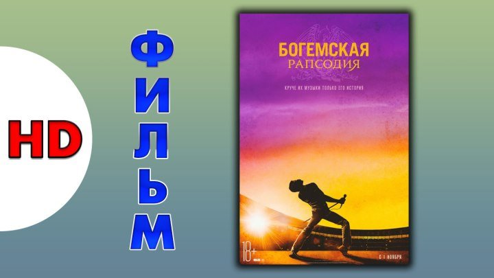 Богемская рапсодия 2018 фильм смотреть онлайн в HD720