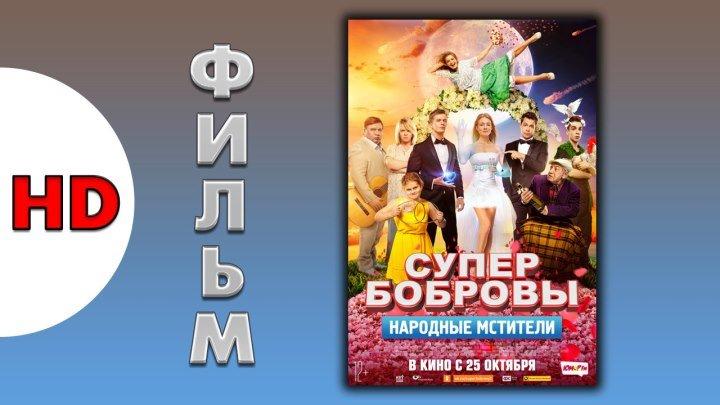 Супер Бобровы. Народные мстители 2018 смотреть фильм в HD720