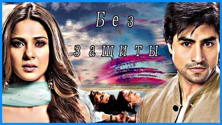 Индийский сериал Без защиты 3 серия