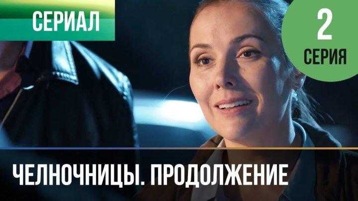 Челночницы 2 сезон 2 серия
