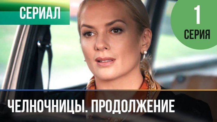 Челночницы 2 сезон 1 серия