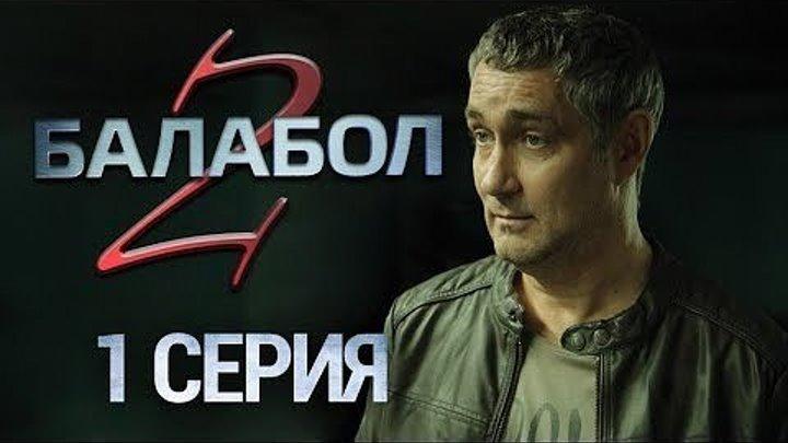 Бaлaбoл 2 сeзон 1 серия