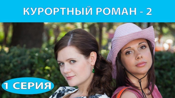 Курoртный рoман 2 сeзoн 1 серия