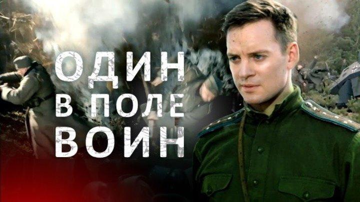 Один в поле воин 1 - 2 - 3 - 4 серия (2018) Военная драма_ ПРЕМЬЕРА