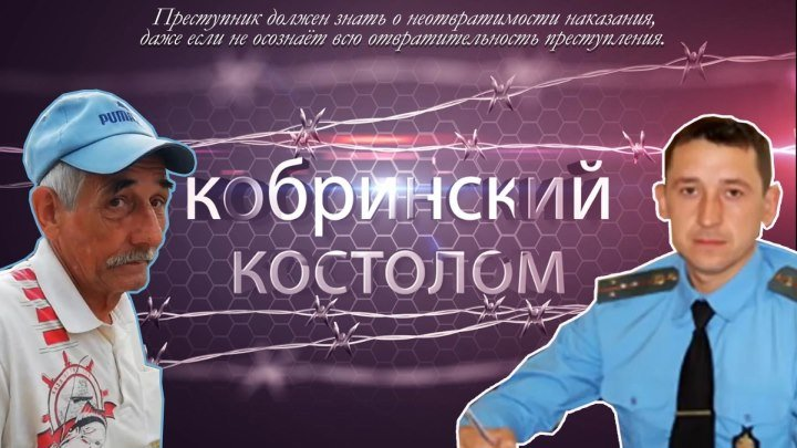 КОБРИНСКИЙ КОСТОЛОМ _