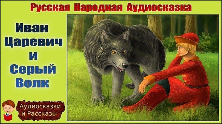 """Сказка. """"ИВАН-ЦАРЕВИЧ И СЕРЫЙ ВОЛК"""". Аудиосказки. Сказки для детей. Аудиокниги."""