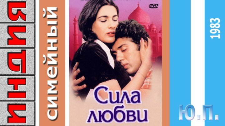 Сила любви. (Индия. 1983) Мелодрама, Драма...