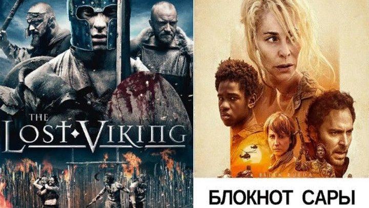 H.O.B.Ы.Й. П.P.O.E.K.T. 2. B. 1_72OHD) Приключения + триллер новинки, фильмы 2018 HD