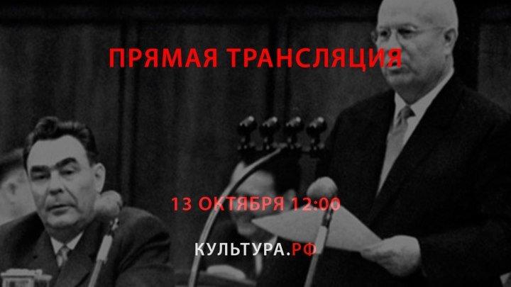 Исторические юбилеи и политика «хрущёвского десятилетия»