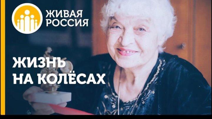 Живая Россия - Жизнь на колёсах