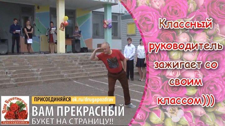 Классный руководитель зажигает со своим классом)))Танец рок н ролл.